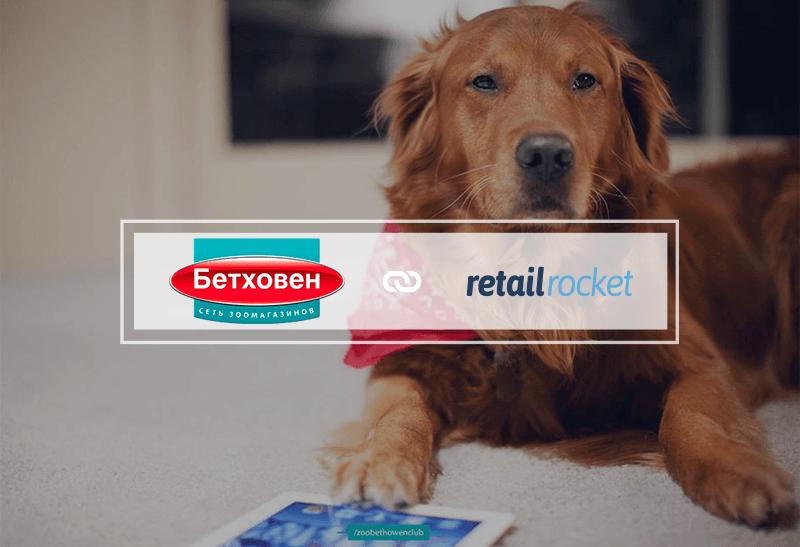 Кейс персонализации интернет-магазина Bethowen.ru: рост выручки на 10,87%