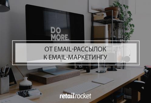 Пирамида эффективности: 5 шагов от email-рассылок к email-маркетингу