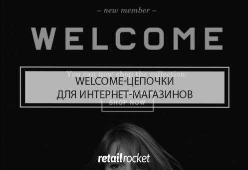 Руководство по созданию welcome-цепочек для интернет-магазинов