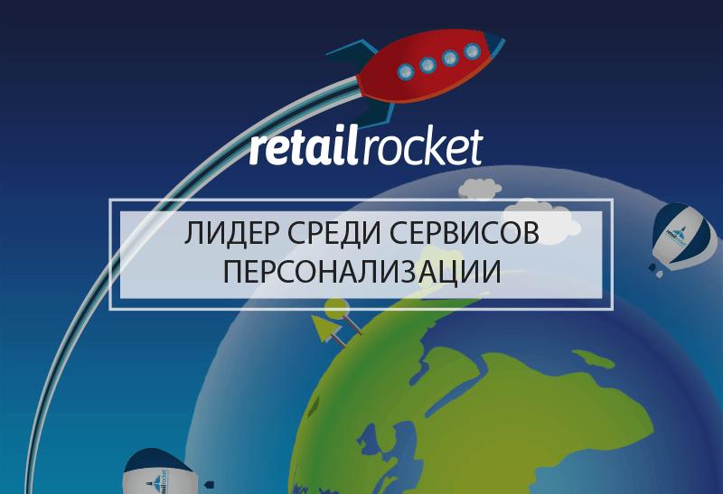 Retail Rocket стал лидером среди сервисов персонализации для интернет-магазинов