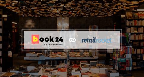 Growth Hacking в триггерных письмах book24.ru: рост конверсии до 38%