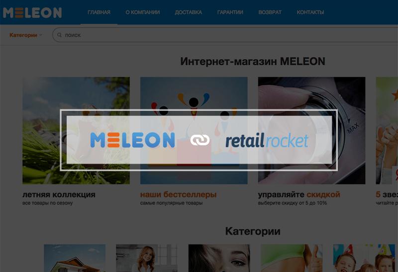 Кейс роста конверсии на 26% с помощью персональных рекомендаций в email-рассылках интернет-магазина Meleon.ru
