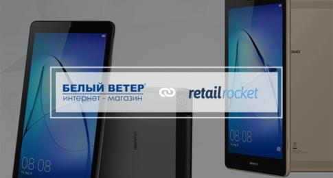 Кейс персонализации казахстанского интернет-магазина «Белый Ветер»: рост выручки до 27%