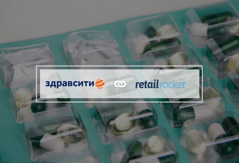Кейс персонализации интернет-аптеки «ЗдравСити»: рост выручки до 13,5%