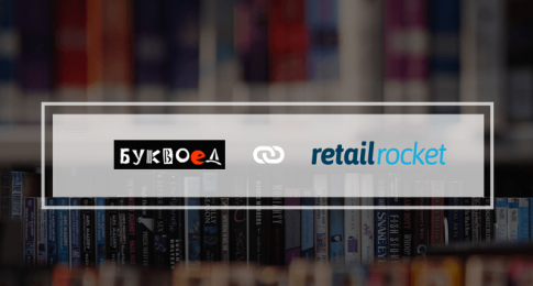 Кейс интернет-магазина «Буквоед»: рост выручки до 5,8% благодаря персональным рекомендациям