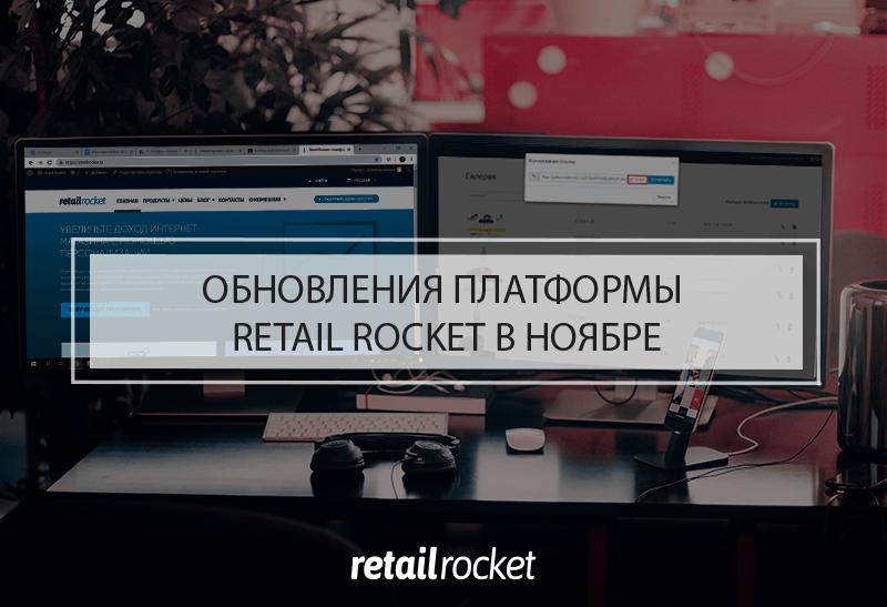 Обновления платформы Retail Rocket в ноябре 2018