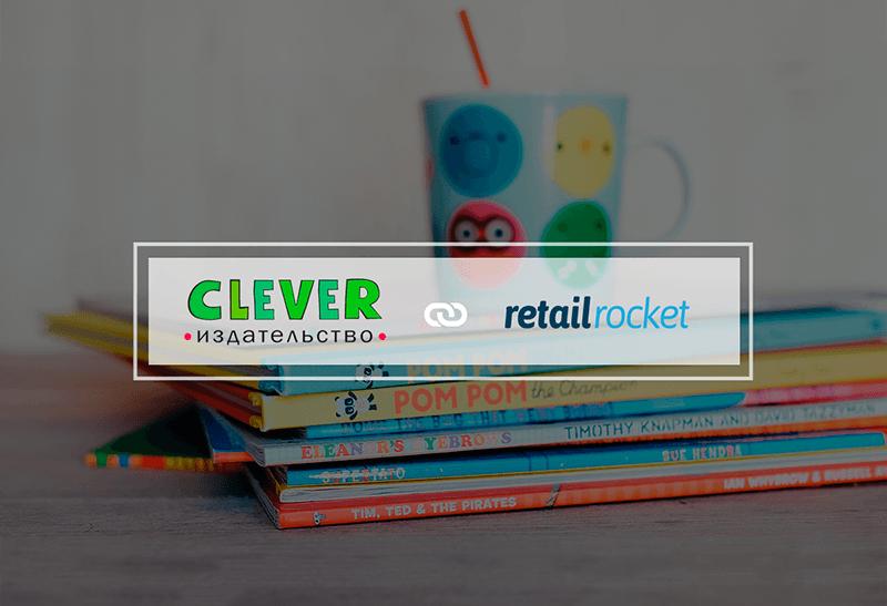 Персонализация интернет-магазина Clever-media: рост выручки на 30%