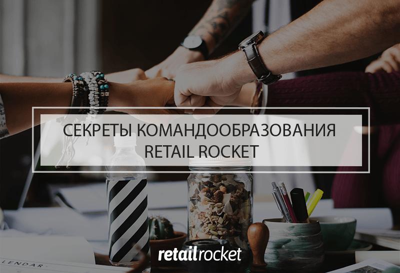 Зачем мы смотрим кино, играем в футбол и постоянно учимся у лучших: секреты командообразования и корпоративной культуры Retail Rocket