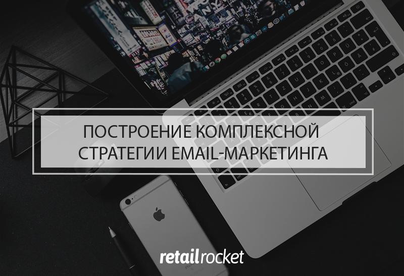Построение комплексной стратегии email-маркетинга: кейс крупного магазина бытовой техники и электроники
