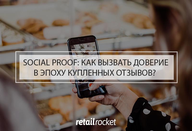 Социальное доказательство: как вызвать доверие в эпоху купленных отзывов?