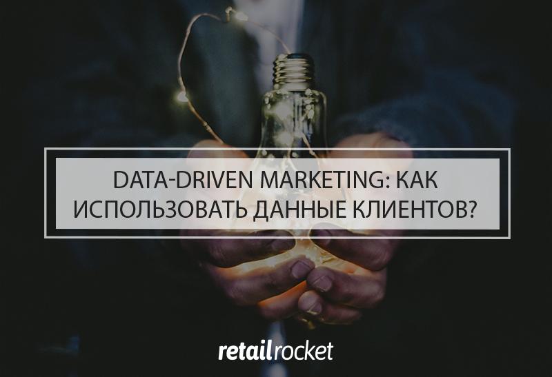 Data-driven marketing: как использовать пользовательские данные