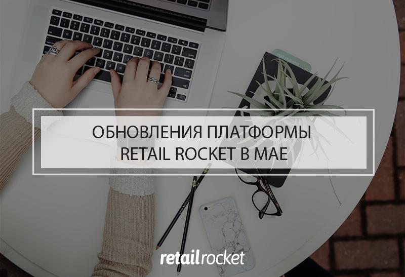 Обновления платформы Retail Rocket в мае 2019