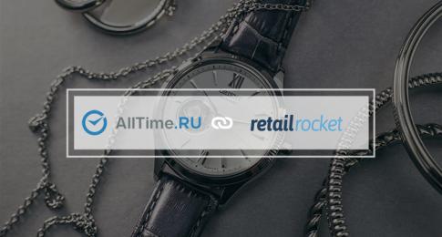 Как персональный подход к клиентам на сайте позволил магазину AllTime.ru увеличить выручку на 27,3%