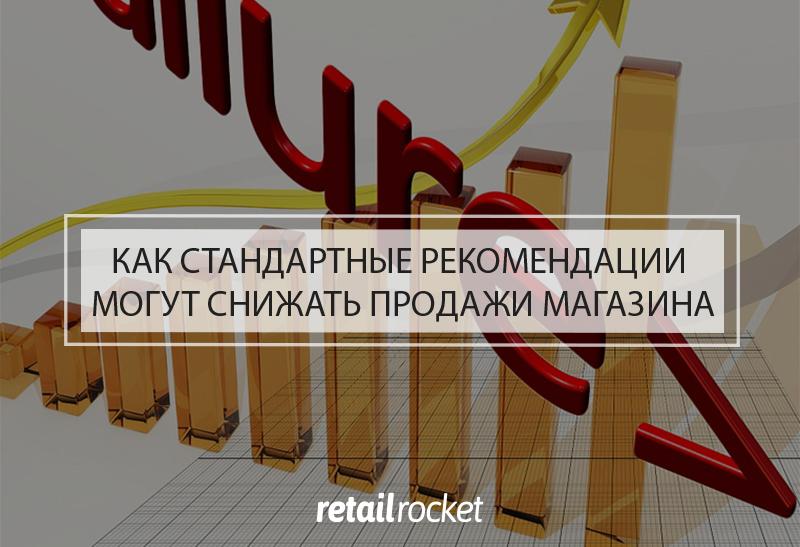 Почему пора перестать верить устоявшимся практикам рынка: как стандартные рекомендации могут снижать продажи магазина