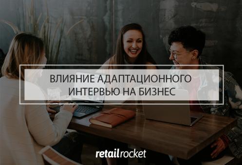 Влияние адаптационного интервью на показатели бизнеса и мотивацию сотрудников
