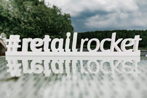 Пикник Retail Rocket