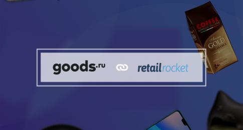 Построение триггерной коммуникации маркетплейса goods.ru от «А» до «Я»