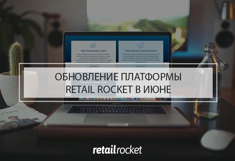 Обновление платформы Retail Rocket в июне 2019