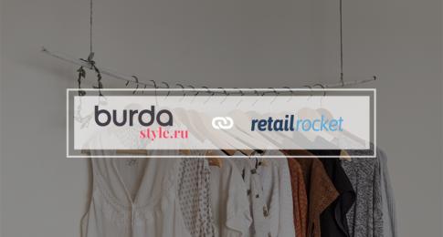 Кейс Burdastyle.ru & Retail Rocket: персонализация мобильной версии сайта и рост конверсии на 27,7%