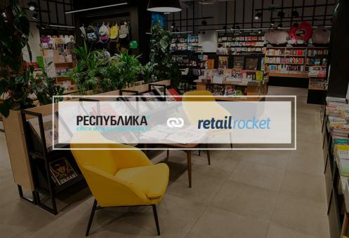 Кейс РЕСПУБЛИКА*: как с помощью триггерной коммуникации поддержать интерес к покупке и повысить конверсию на 51,3%