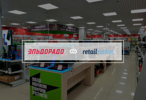 «Эльдорадо» и Retail Rocket: кейс по персонализации сайта