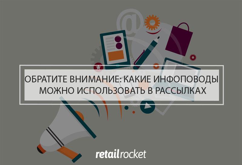 Обратите внимание: какие инфоповоды может использовать интернет-магазин в рассылках