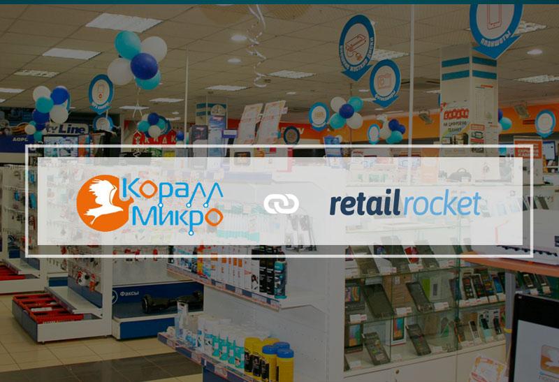 «КораллМикро» & Retail Rocket: персонализация сайта электроники и рост конверсии на 27,4%