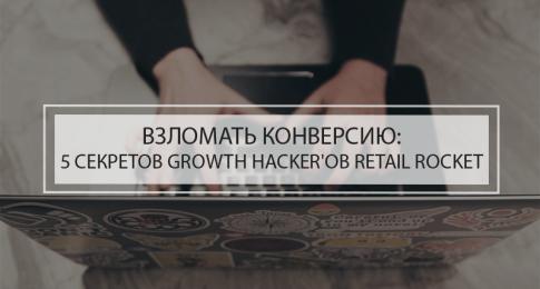 Взломать конверсию: 5 секретов Growth Hacker'ов Retail Rocket