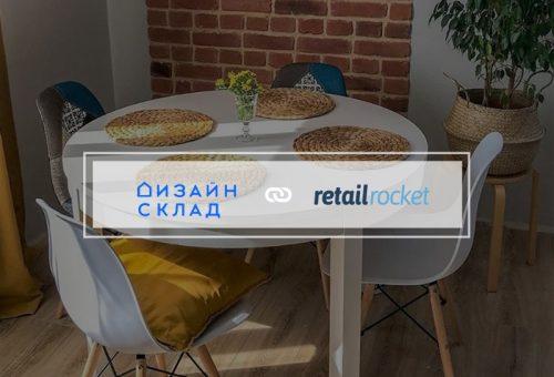 Персонализация как искусство: кейс интернет-магазина «Дизайн Склад»