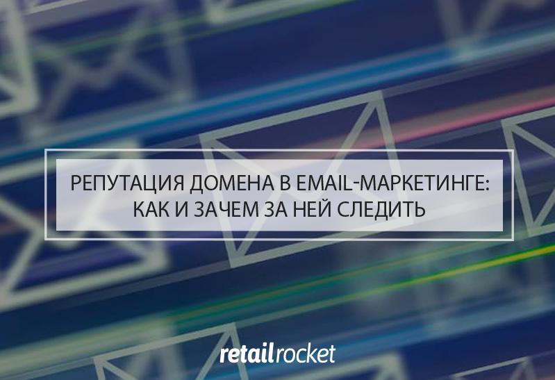Репутация домена в email-маркетинге: как и зачем за ней следить и что делать при возникновении проблем