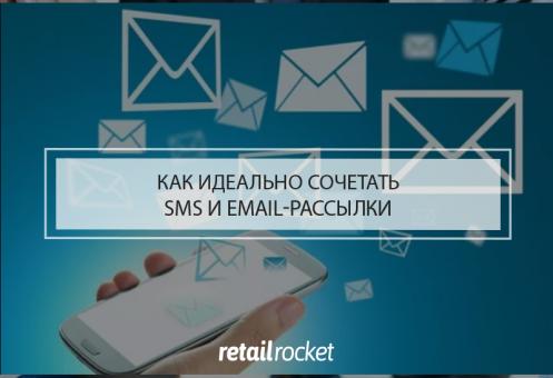 Как идеально сочетать SMS и email-рассылки: практические советы для маркетологов