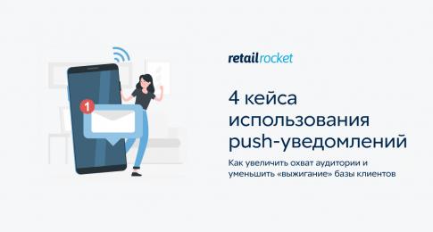 Как увеличить охват аудитории и уменьшить «выжигание» базы клиентов: 4 кейса использования push-уведомлений