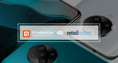 Кейс «Румиком»: комплексная работа в email-канале и персональный подход к каждому клиенту