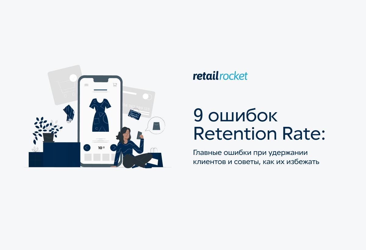 Тонкости Retention Rate: 9 главных ошибок при удержании клиентов и советы, как их избежать