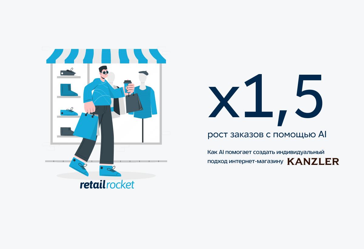 Как AI помогает создать индивидуальный подход: кейс интернет-магазина KANZLER и рост числа заказов в 1,5 раза