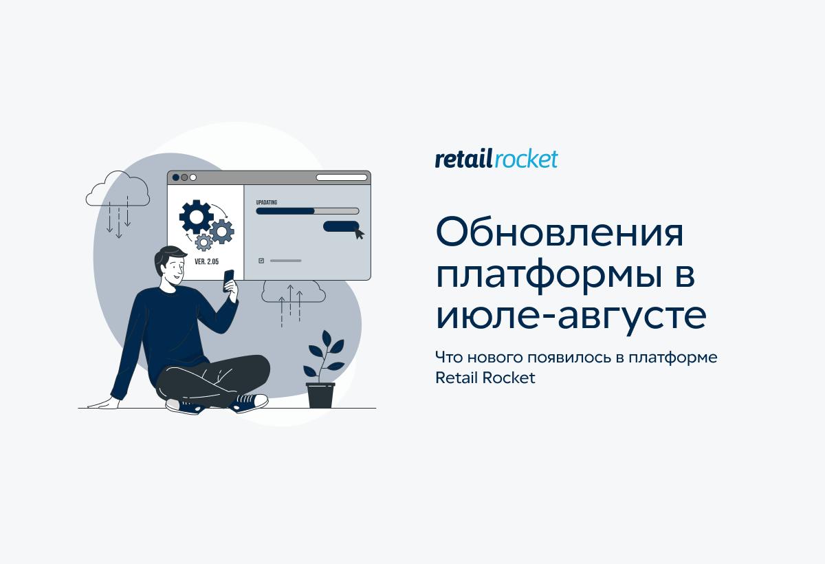 Обновления в платформе Retail Rocket в июле-августе 2020