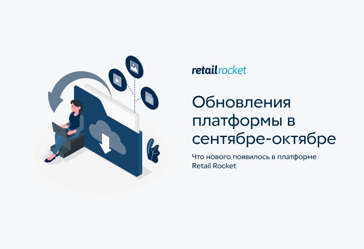 Обновления платформы Retail Rocket за сентябрь-октябрь 2020