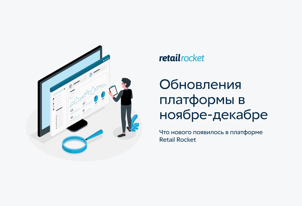 Обновления платформы Retail Rocket за ноябрь-декабрь 2020