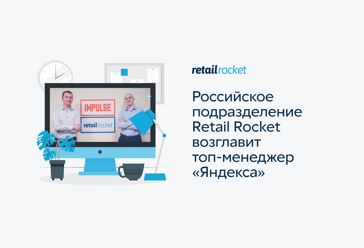 Российское подразделение Retail Rocket возглавит топ-менеджер «Яндекса»