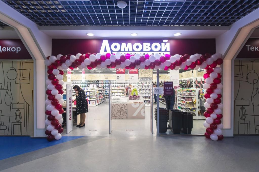 Супермаркет «Домовой»
