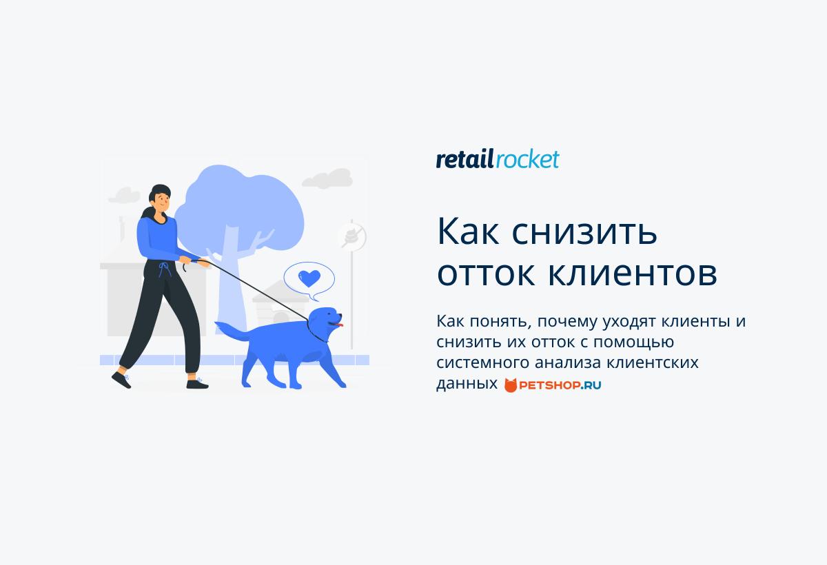 Как понять почему уходят клиенты и снизить их отток с помощью системного анализа клиентских данных: кейс Petshop.ru