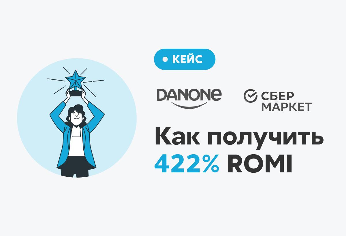 Как бренду получить 422% ROMI с помощью нативного продвижения на ритейл-площадке: кейс Danone и СберМаркет