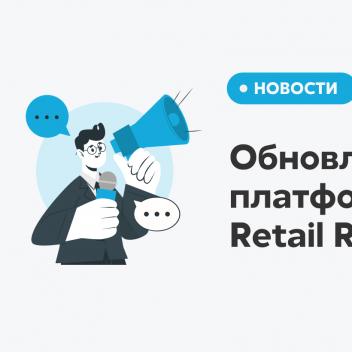 Обновления платформы Retail Rocket за первое полугодие 2021